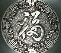 Prosperity Plate Closeup 3